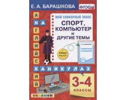 Английский язык на каникулах. 3-4 классы. Спорт, компьютер и другие темы. ФГОС