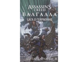 Assassin s Creed. Валгалла: Сага о Гейрмунне