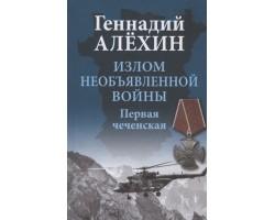 Излом необъявленной войны. Первая чеченская