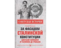 За фасадом сталинской конституции. Советский парламент от Калинини до Громыко