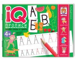 IQ-прописи. Пишем буквы и цифры