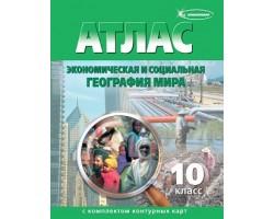 Экономическая и социальная география мира. Атлас, контурные карты. 10 класс. ФГОС