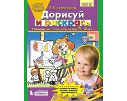 Дорисуй и раскрась. Рабочая тетрадь для детей от 4-5 лет. ФГОС ДО