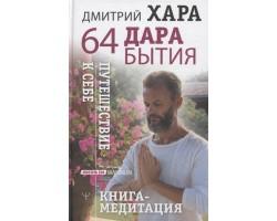 64 дара бытия. Путешествие к себе. Книга-медитация