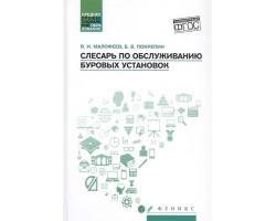 Слесарь по обслуживанию буровых установок: учебное пособие