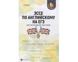 Эссе по английскому на ЕГЭ: курс интенсивной подготовки