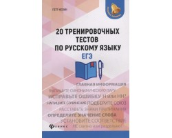 20 тренировочных тестов по русскому языку. ЕГЭ