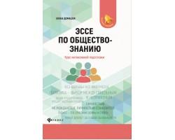 Эссе по обществознанию: курс интенсивной подготовки