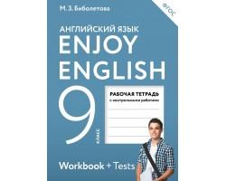 Английский с удовольствием. Enjoy English. Рабочая тетрадь. 9 класс. ФГОС (контрольные работы)