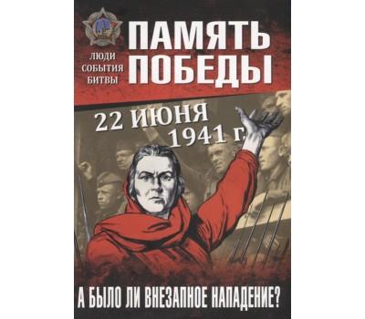 22 июня 1941 г. А было ли внезапное нападение?