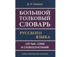 Большой толковый словарь русского языка 170 тыс. слов и словосочетаний