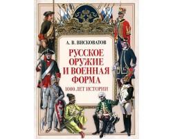 Русское оружие и форма. 1000 лет истории