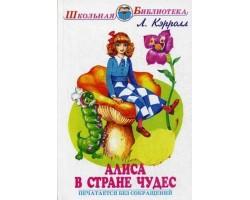 АЛИСА В СТРАНЕ ЧУДЕС /ШБ/