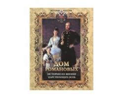 Дом Романовых. Истории из жизни царствующих особ
