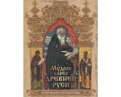 Мудрое слово Древней Руси. Изречения и афоризмы