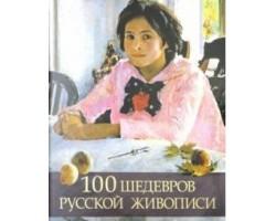 100 шедевров русской живописи