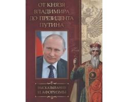 От князя Владимира до президента Путина. Высказывания и афоризмы