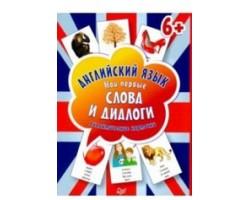 Английский язык. Мои первые слова и диалоги (60 карточек)