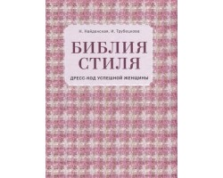 Библия стиля. Дресс-код успешной женщины