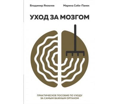 Уход за мозгом (практическое пособие по уходу за самым важным органом)