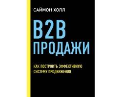 B2B продажи. Как построить эффективную систему продвижения