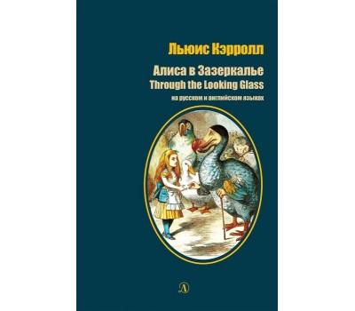 Алиса в Зазеркалье. На русском и английском языках