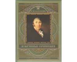 Избранные сочинения (к 250-летию со дня рождения)