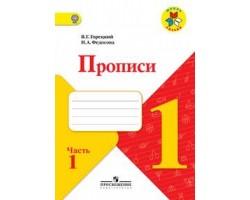 1 кл ФГОС (ШколаРоссии) Прописи (Ч.1) (20-е изд.)