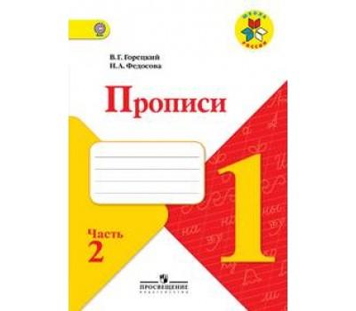 1 кл ФГОС (ШколаРоссии) Прописи (Ч.2) (20-е изд.)