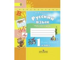 Русский язык. 1 класс. Рабочая тетрадь. ФГОС (Перспектива)
