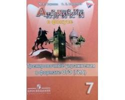 Английский в фокусе 7 кл. тренировоч. упражнения в формате ОГЭ (ГИА) (5-е изд.)