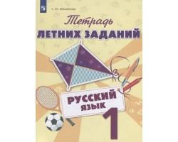 Русский язык. 1 класс. Тетрадь летних заданий. ФГОС