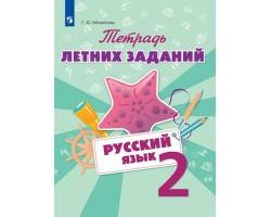 Русский язык. 2 класс. Тетрадь летних заданий. ФГОС