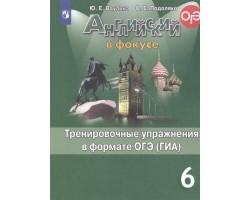 Английский в фокусе. 6 класс. Тренировочные упражнения в формате ОГЭ (ГИА)