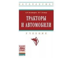 Тракторы и автомобили: Учебник. Гриф МО РФ