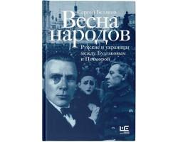 Весна народов. Русские и украинцы между Булгаковым и Петлюрой
