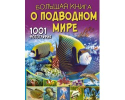 Большая книга о подводном мире. 1001 фотография