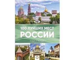 100 лучших мест России