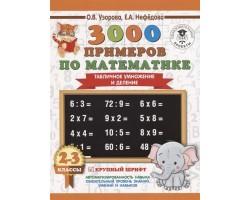 3000 примеров по математике. 2-3 классы. Табличное умножение и деление. Крупный шрифт