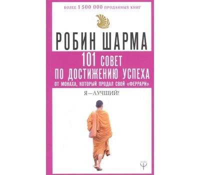 """101 совет по достижению успеха от монаха, который продал свой """"феррари"""". Я - Лучший!"""