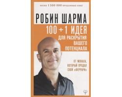 """100   1 идея для раскрытия вашего потенциала от от монаха, который продал свой """"феррари"""""""