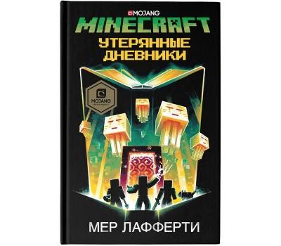 Minecraft: Утерянные дневники