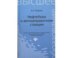 Нефтебазы и автозаправочные станции:учеб. пособие