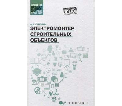 Электромонтер строительных объектов:учеб.пособие