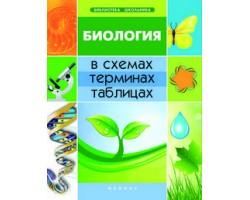 Биология в схемах, терминах,таблицах дп