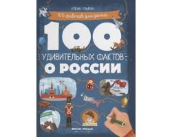 100 удивительных фактов о России