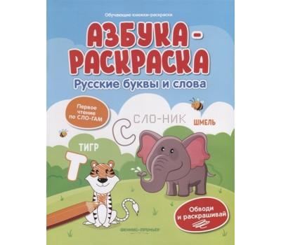 Азбука-раскраска: русские буквы и слова