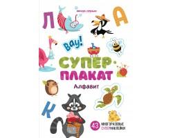 Алфавит: книжка с многоразовыми наклейками