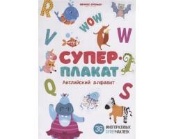 Английский алфавит: книжка с многоразовыми наклейками