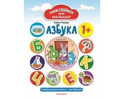 Азбука 1 : развивающая книжка с наклейками